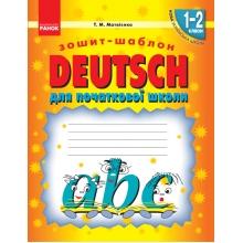Зошит-шаблон Німецька мова Deutsch 1-2 класи НУШ Матвієнко Т. Вид-во: Ранок