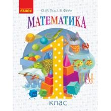 Підручник Математика 1 клас НУШ Гісь О. М., Філяк І. В. Вид-во: Ранок