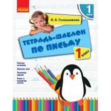 Тетрадь-шаблон по письму 1 класс НУШ Гусельникова И. А. Изд-во: Ранок