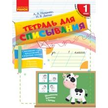 Тетрадь для списывания 1 класс НУШ Назаренко А., Диптан Н. Изд-во: Ранок