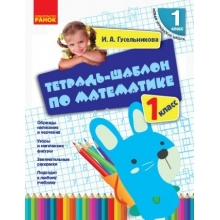 Тетрадь-шаблон по математике 1 класс НУШ Гусельникова И. А. Изд-во: Ранок