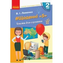 Щоденні 5 Тексти для слухання 2 клас Лиженко В. Вид-во: Ранок