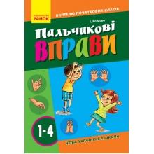 Пальчикові вправи 1-4 класи Вчителю початкових класів НУШ Волкова І. Вид-во: Ранок