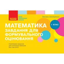 Математика 1 клас Завдання для формувального оцінювання НУШ Онопрієнко О. Вид-во: Ранок