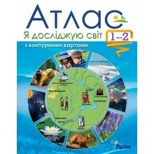 Атлас Я досліджую світ 1-2 класи + контурні карти НУШ Гільберг Т. Вид-во: Оріон