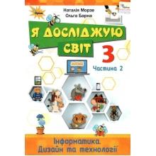 Підручник Я досліджую світ 3 клас Частина 2 Інформатика Дизайн та технології Морзе Н., Барна О. Вид-во: Оріон