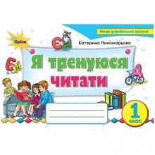 Я тренуюся читати 1 клас НУШ Пономарьова К. Вид-во: Оріон
