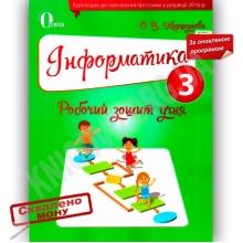 Робочий зошит учня Інформатика 3 клас Оновлена програма Коршунова О. В. Вид-во: Освіта (2017!)