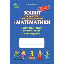 Зошит для контролю навчальних досягнень учнів з математики 3 клас Нова програма Оляницька Л. В. Вид-во: Освіта