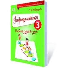 Робочий зошит учня Інформатика 3 клас Оновлена програма Коршунова О. В. Вид-во: Освіта