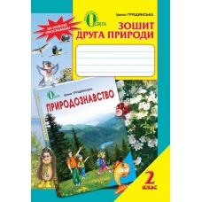 Зошит друга природи 2 клас Нова програма Грущинська І. В. Вид-во: Освіта
