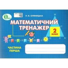 Математичний тренажер 2 клас Частина 1 Нова програма Оляницька Л. В. Вид-во: Освіта