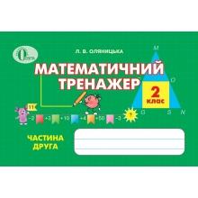 Математичний тренажер 2 клас Частина 2 Нова програма Оляницька Л. В. Вид-во: Освіта