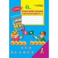 Робочий зошит з математики 2 клас №2 Нова програма Оляницька Л. В., Рівкінд Ф. М. Вид-во: Освіта