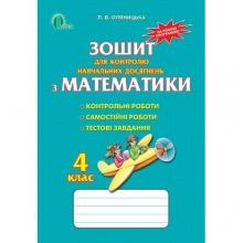 Зошит для контролю навчальних досягнень учнів з математики 4 клас Нова програма Оляницька Л. В. Вид-во: Освіта