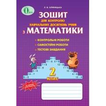 Зошит для контролю навчальних досягнень учнів з математики 2 клас Нова програма Оляницька Л. В. Вид-во: Освіта