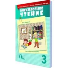Внеклассное чтение 3 класс Обновленная программа Лапшина И. Н. Изд-во: Освита
