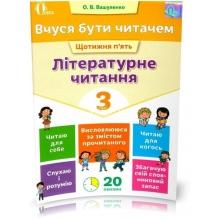 Вчуся бути читачем Літературне читання 3 клас Вашуленко О. Вид-во: Освіта