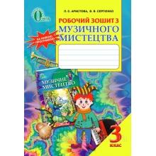 Робочий зошит з музичного мистецтва 3 клас Аристова Л. С., Сергієнко В. В. Вид-во: Освіта