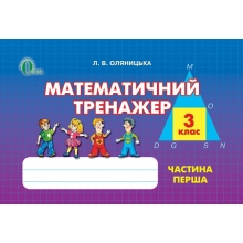 Математичний тренажер 3 клас Частина 1 Оляницька Л. В. Вид-во: Освіта