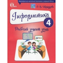 Робочий зошит учня Інформатика 4 клас Оновлена програма Коршунова О. В. Вид-во: Освіта