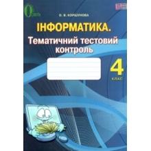 Тематичний тестовий контроль Інформатика 4 клас Коршунова О. В. Вид-во: Освіта