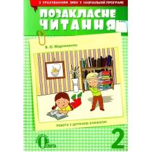 Позакласне читання 2 клас Оновлена програма Мартиненко В. О. Вид-во: Освіта