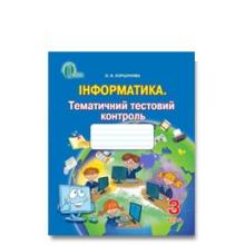 Інформатика 3 клас Тематичний тестовий контроль Коршунова О. В. Вид-во: Освіта