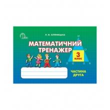 Математичний тренажер 3 клас Частина 2 Оляницька Л. В. Вид-во: Освіта