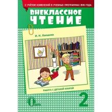 Внеклассное чтение 2 класс Обновленная программа Лапшина И. Н. Изд-во: Освита