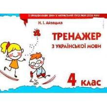 Тренажер з української мови 4 клас Оновлена програма Айзацька Н. І. Вид-во: Освіта