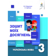 Зошит моїх досягнень Українська мова 3 клас Вашуленко М. С. Вид-во: Освіта