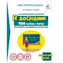 Я дослідник 100 мовних вправ для розвитку дослідницьких умінь учнів 4 клас Методичний посібник для вчителів НУШ Вашуленко М., Дубовик С. Вид-во: Освіта
