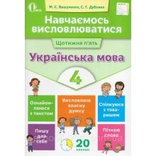 Навчаємось висловлюватися Українська мова 4 клас Вашуленко М., Дубовик С. Вид-во: Освита