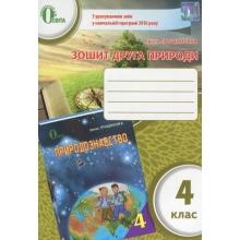 Зошит друга природи 4 клас Оновлена програма Грущинська І. В. Вид-во: Освіта