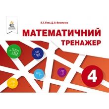 Математичний тренажер 4 клас Оновлена програма Бевз В. Г., Васильєва Д. В. Вид-во: Освіта