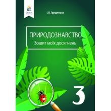 Зошит моїх досягнень Природознавство 3 клас Грущинська І. Вид-во: Освіта