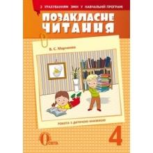 Позакласне читання 4 клас Оновлена програма Марченко В. С. Вид-во: Освіта