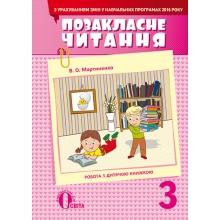Позакласне читання 3 клас Оновлена програма Мартиненко В. О. Вид-во: Освіта