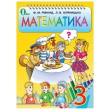 Підручник Математика 3 клас Рівкінд Ф. М., Оляницька Л. В. Вид-во: Освіта