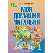 Моя домашня читальня Посібник із позакласного читання 4 клас Савченко О. Я. Вид-во: Освіта