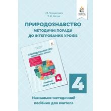 Природознавство 4 клас Методичні поради до інтегрованих уроків Грущинська І., Хитра З. Вид-во: Освіта