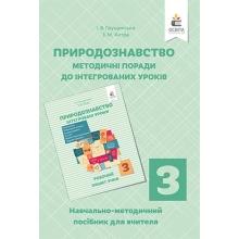 Природознавство 3 клас Методичні поради до інтегрованих уроків Грущинська І., Хитра З. Вид-во: Освіта