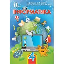 Підручник Інформатика 4 клас Морзе Н. В., Барна О. В., Большакова І. О., Вембер В. П. Вид-во: Освіта