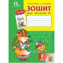 Зошит для письма і розвитку мовлення 1 клас Частина 1 Вашуленко О. В., Прищепа О. Ю. Вид-во: Освіта