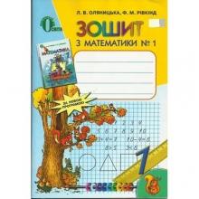 Зошит з математики 1 клас №1 Оновлена програма Оляницька Л. В. Вид-во: Освіта (2017!)