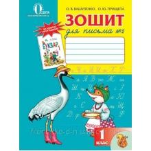 Зошит для письма і розвитку мовлення 1 клас Частина 2 Вашуленко О. В., Прищепа О. Ю. Вид-во: Освіта