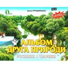 Альбом друга природи Рослини і тварини 1 клас Грущинська Ірина Вид-во: Освіта