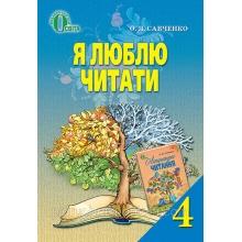 Я люблю читати Навчальний посібник із літературного читання 4 клас Нова програма Савченко О. Я. Вид-во: Освіта