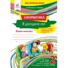 Я досліджую світ Інформатика Робочий зошит 2 клас НУШ Ломаковська Г., Проценко Г. Вид-во: Освіта